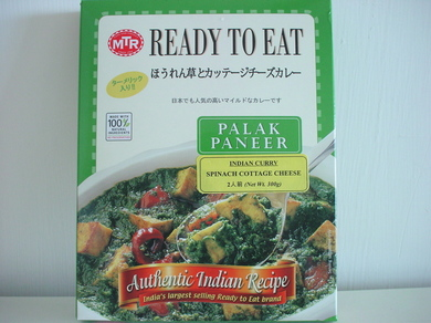 130708_spinach&cheese_curry.jpg